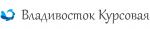 Владивосток Курсовая