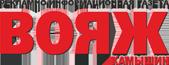 """""""Вояж-Камышин"""", бесплатная газета"""