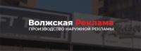 Волжская Реклама, производство наружной рекламы
