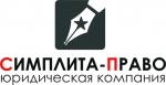 "Юридическая компания ""Симплита-Право"" СПб"