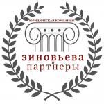 """Юридическая компания """"Зиновьева и партнеры"""" в Москве"""