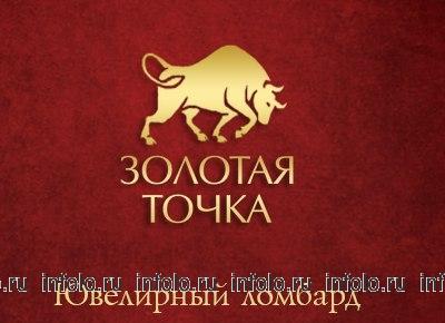 Ломбард золотая точка москва официальный сайт работа в автосалоне на ресепшене в москве без опыта